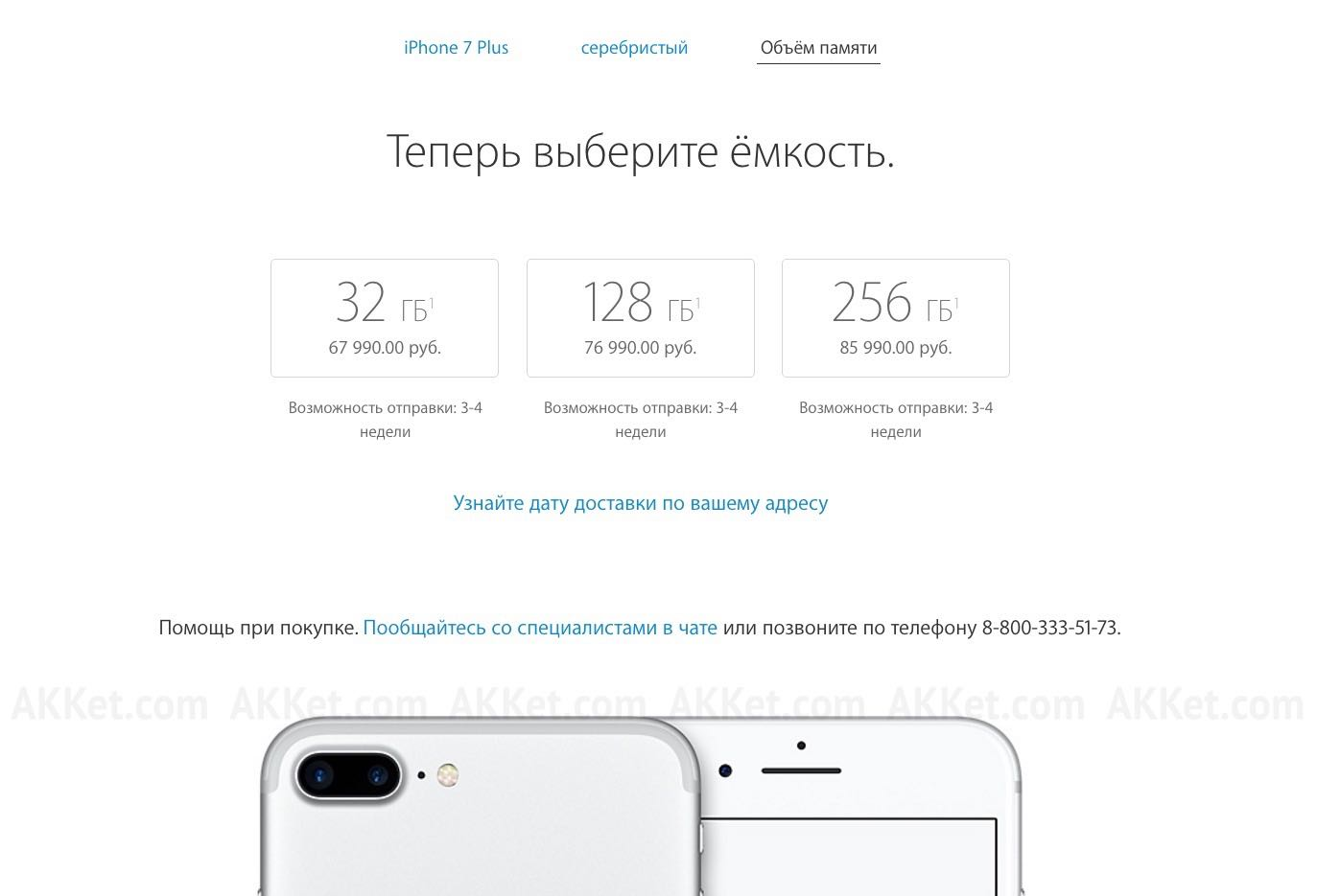 Apple iPhone 7 Plus Russia Buy Apple Store Online 3