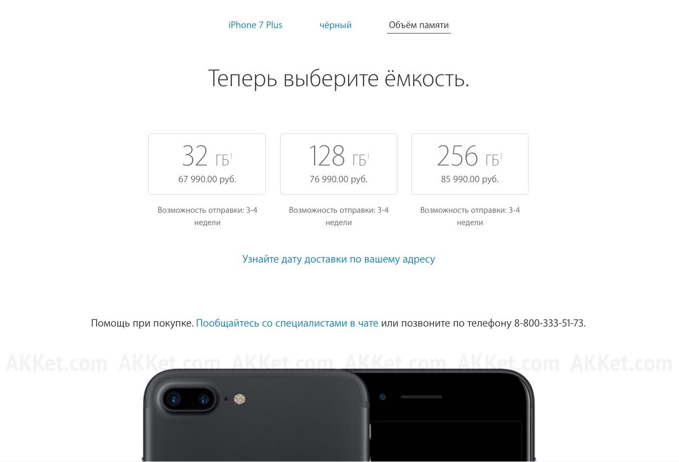 Apple iPhone 7 Plus Russia Buy Apple Store Online 4