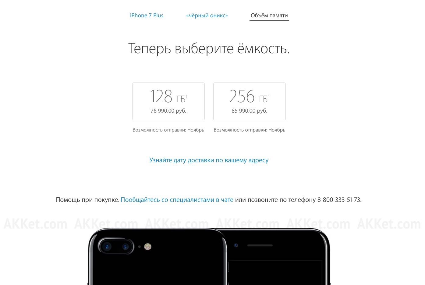 Apple iPhone 7 Plus Russia Buy Apple Store Online 5