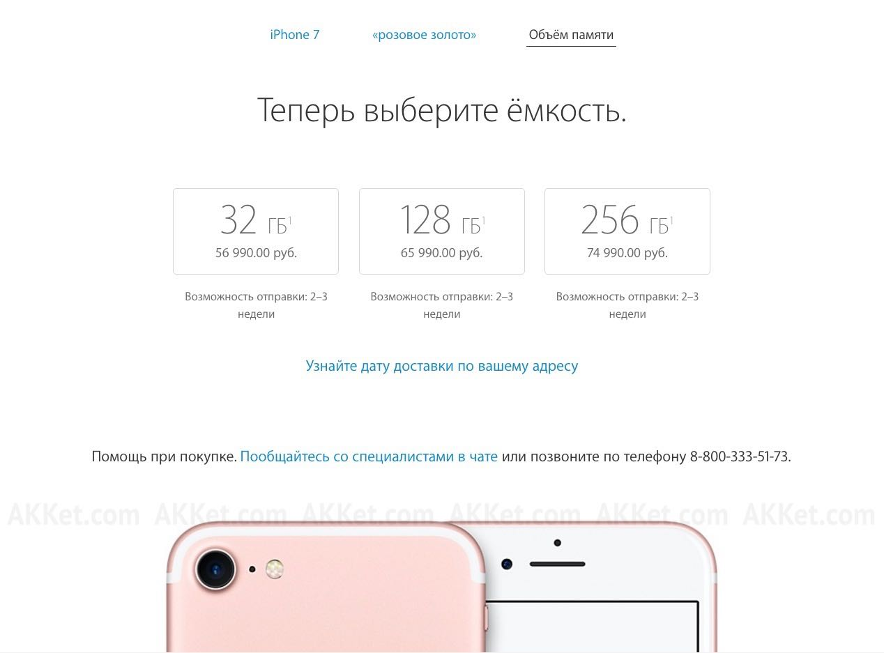 Apple iPhone 7 Plus Russia Buy Apple Store Online 6