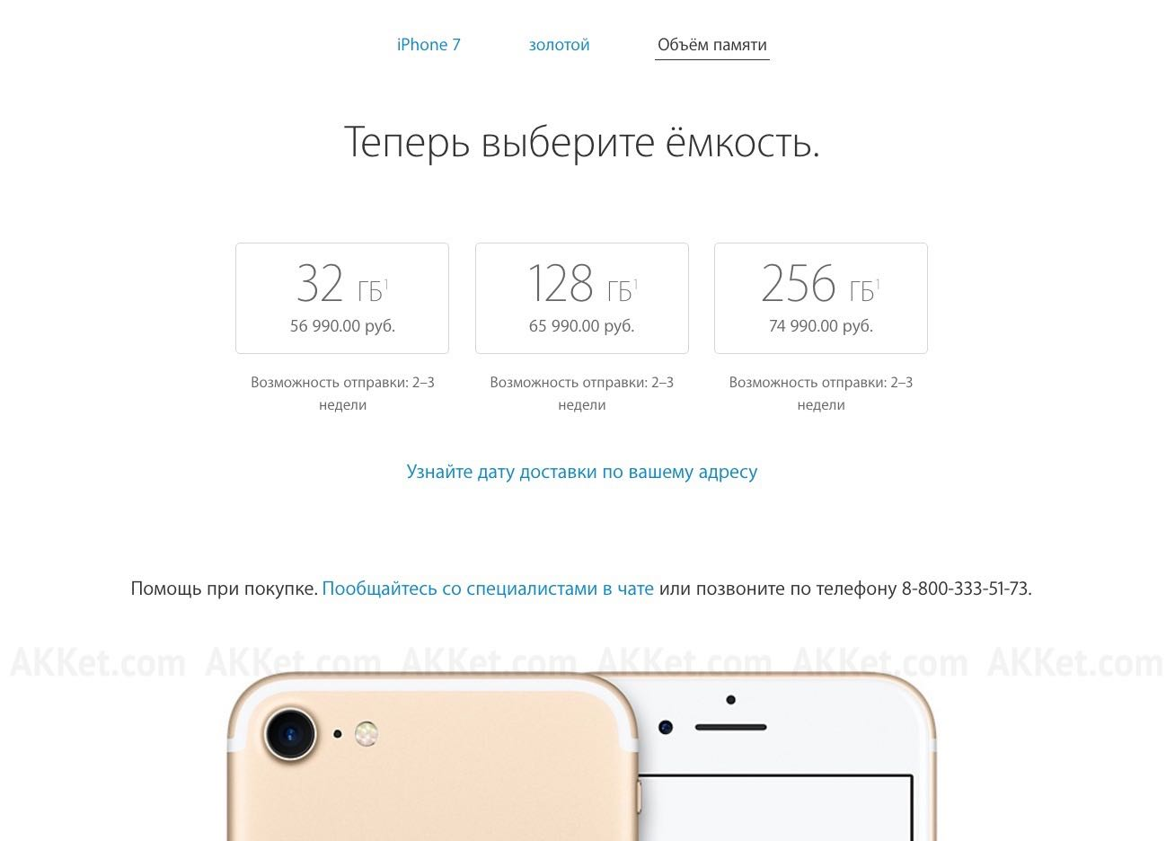 Apple iPhone 7 Plus Russia Buy Apple Store Online 7