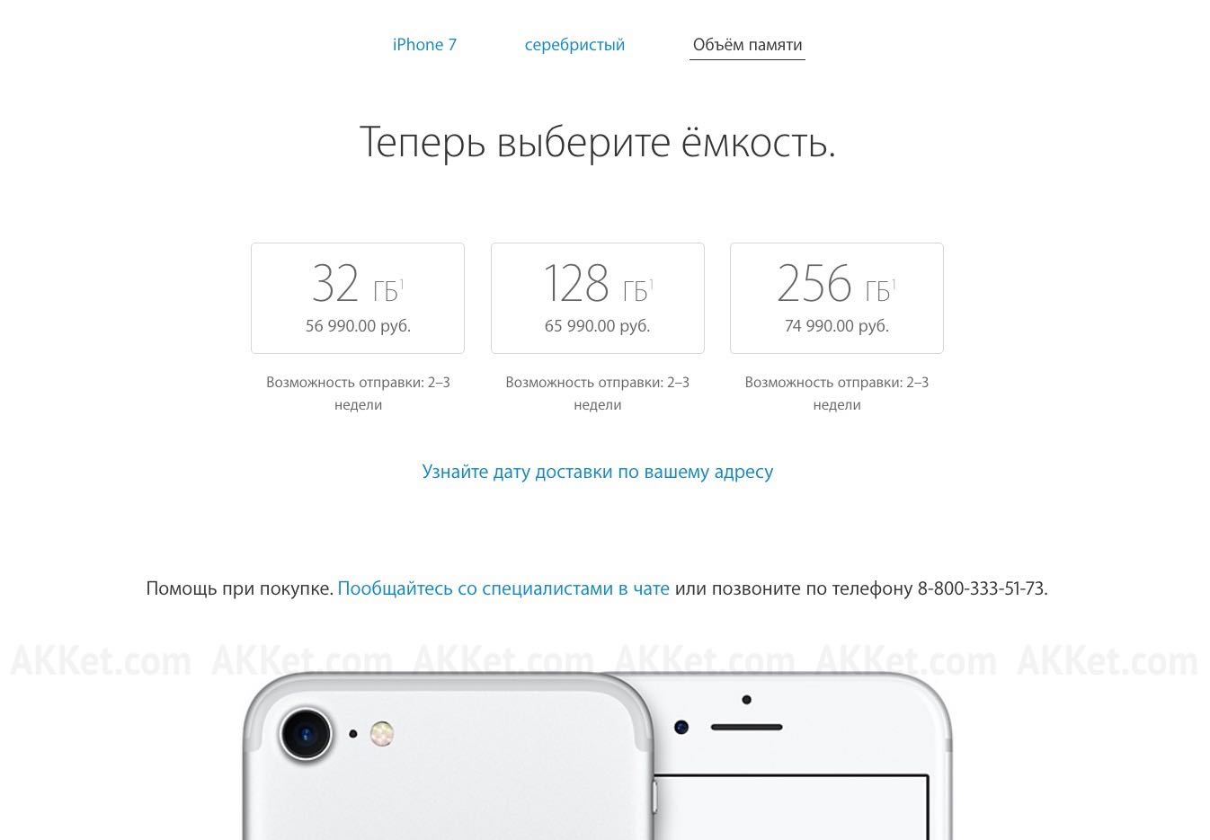 Apple iPhone 7 Plus Russia Buy Apple Store Online 8