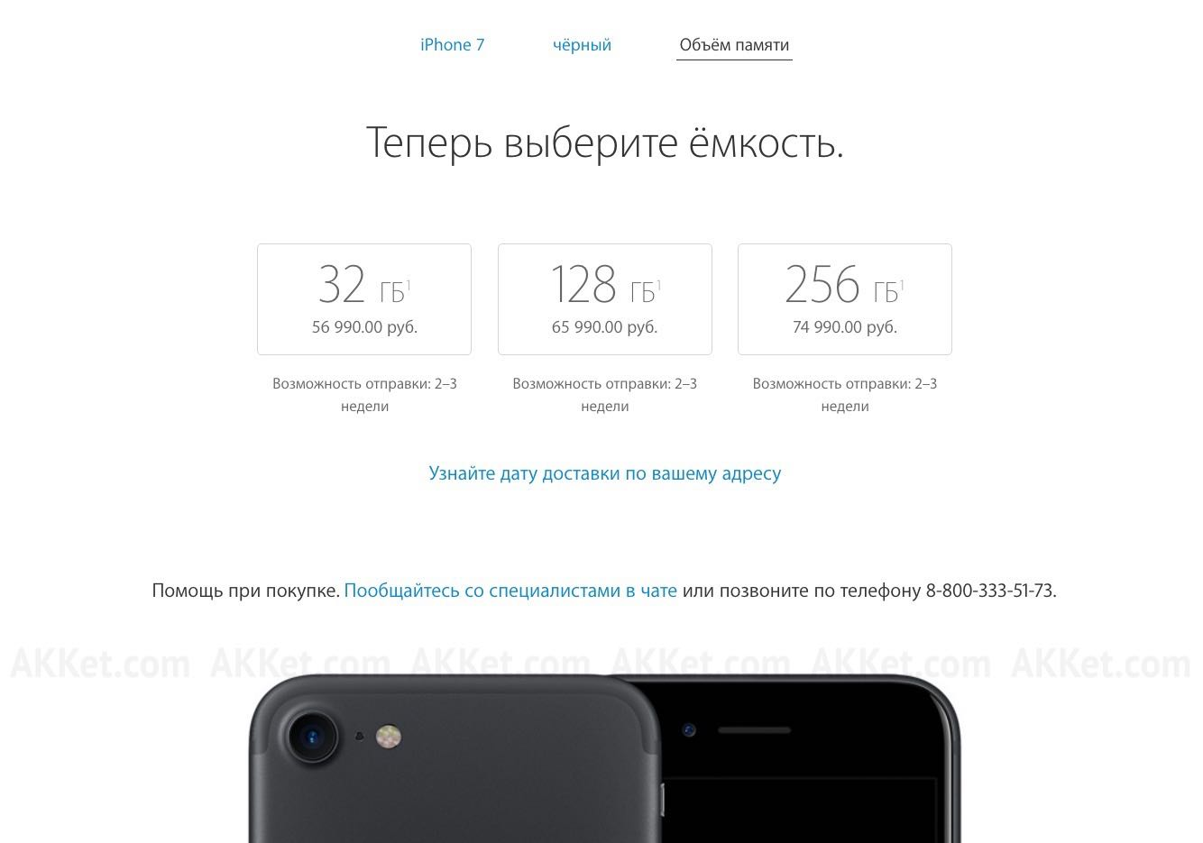 Apple iPhone 7 Plus Russia Buy Apple Store Online 9