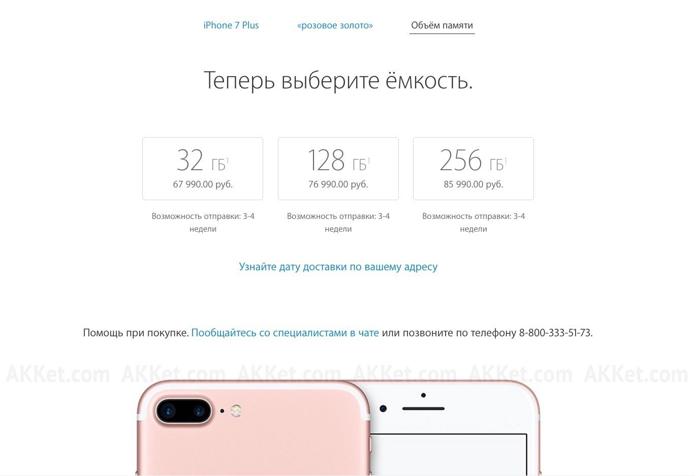 Apple iPhone 7 Plus Russia Buy Apple Store Online