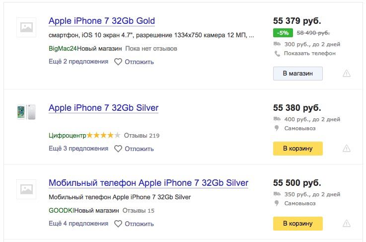Apple iPhone 7 Russia Buy rose gold