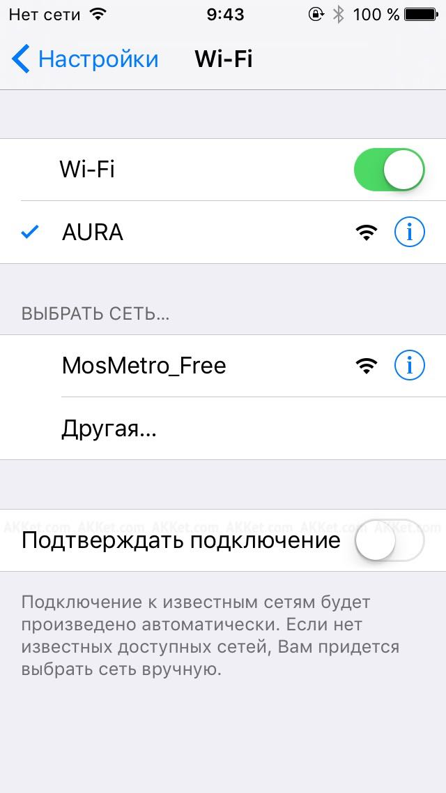 MosMetro_Free AURA iPhone iPad IPod Touch AutoConnect Auto Login