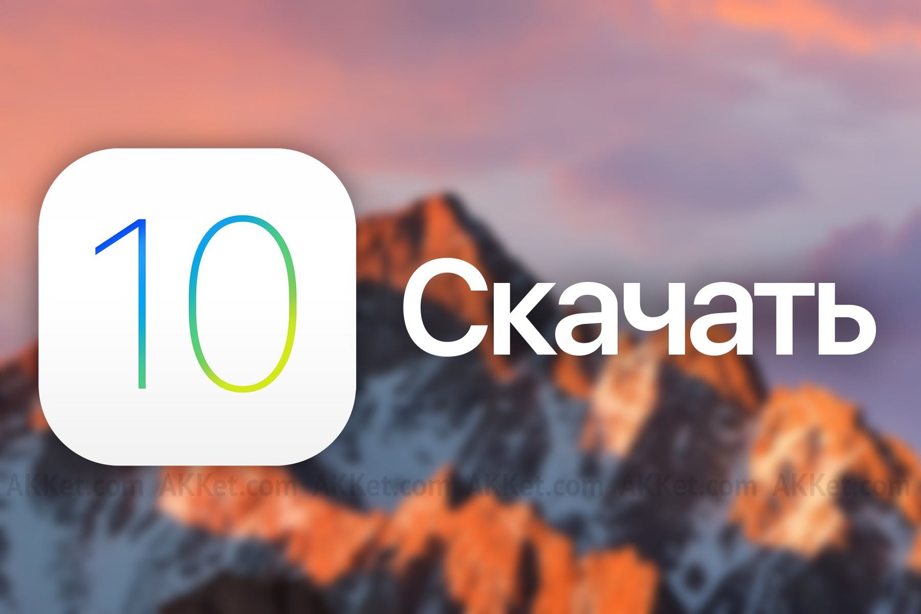 iOS 10 Final Download russia 3 2