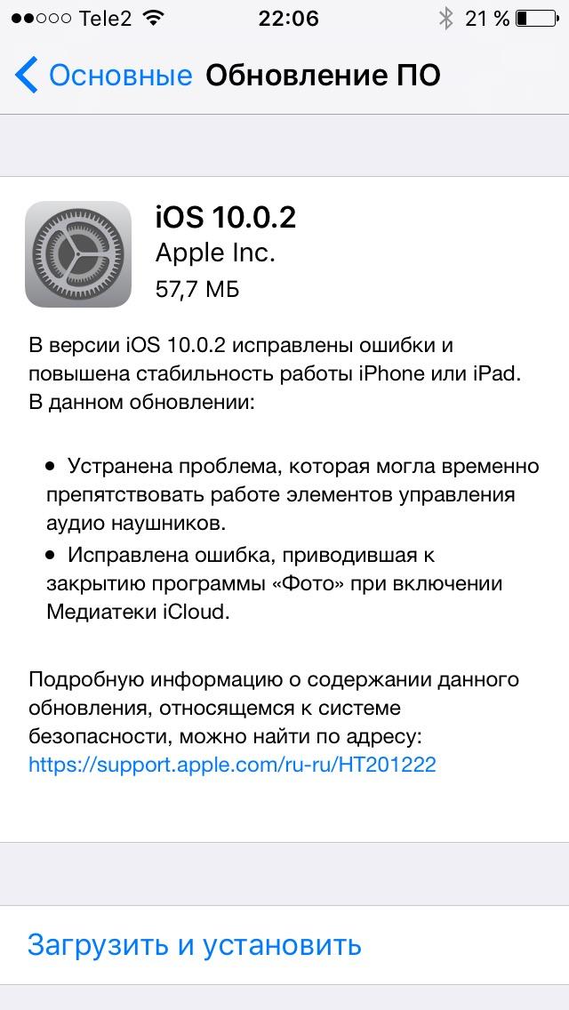 iOS 10.0.2 3