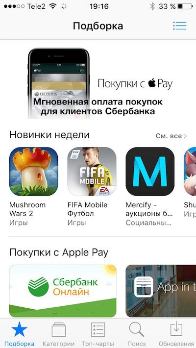 App Store Russia Apple 1