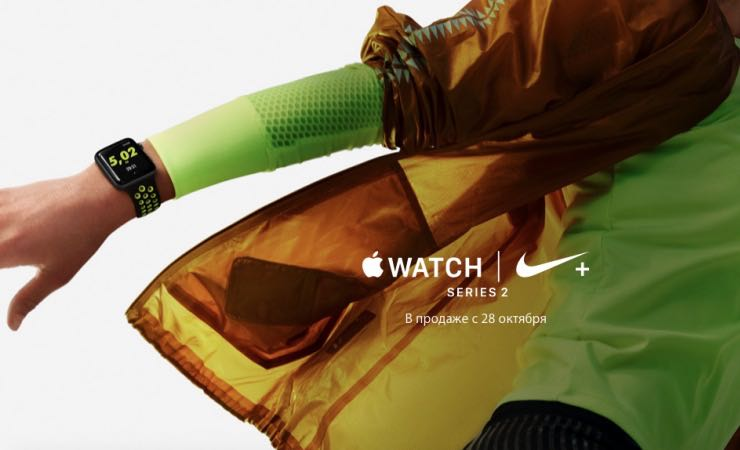 Apple Watch Nike+ 2