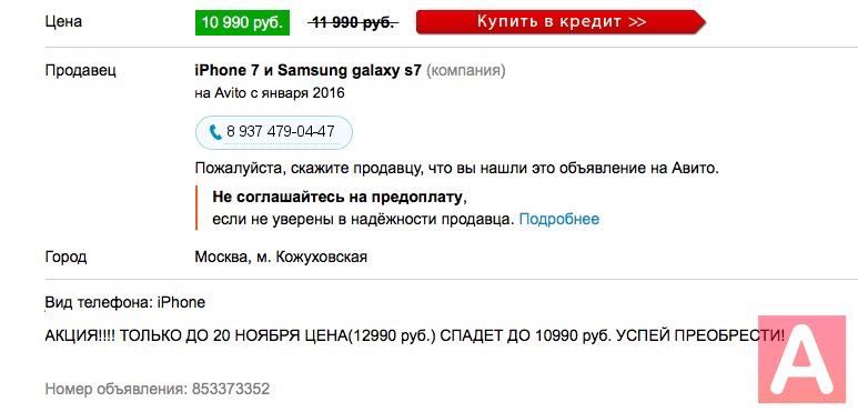 Apple iPhone 7 Avito Russia