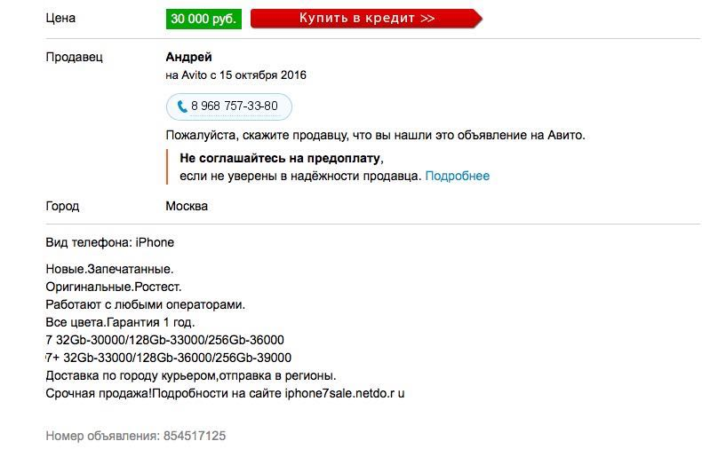 Apple iPhone 7 Plus Avito Buy Russia