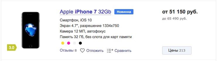 Apple iPhone 7 Plus Russia Shop Buy 1
