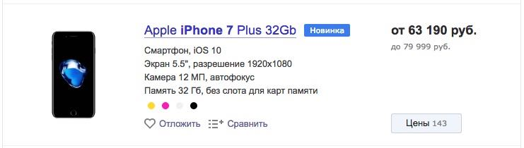 Apple iPhone 7 Plus Russia Shop Buy 2-1