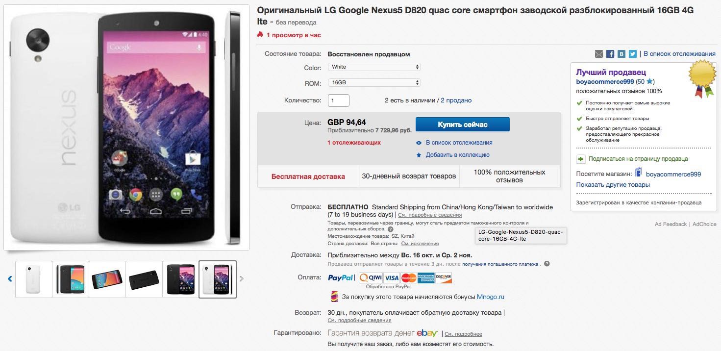 Google Nexus 5 Buy Shop 3