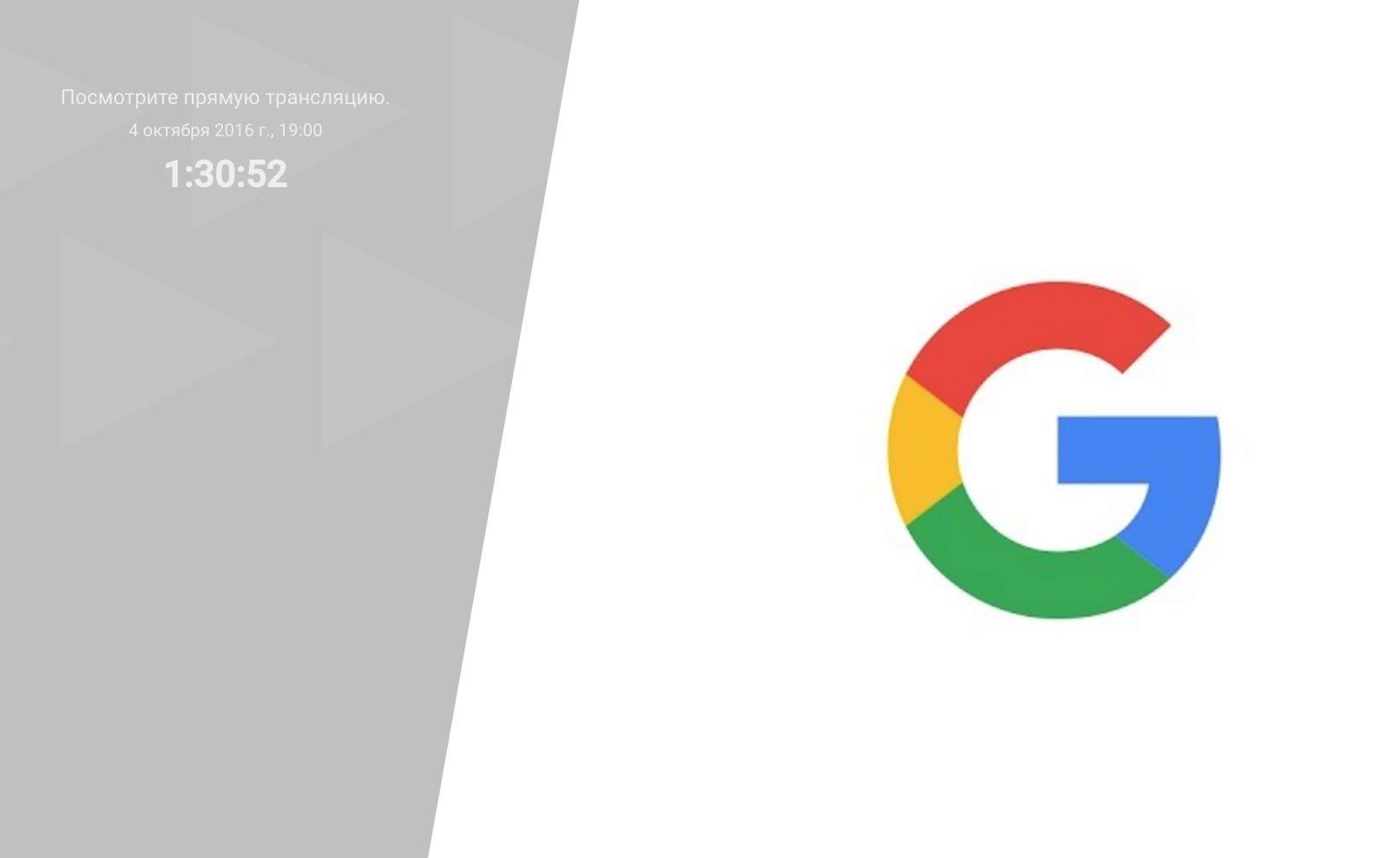 Google Pixel Pixel XL Event