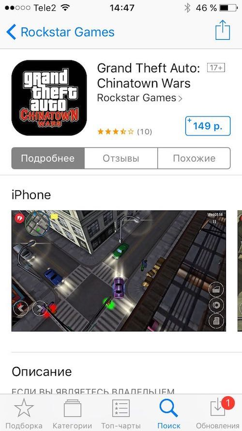 Grand Theft Auto Apple iOS iPhone iPad Download Free Apple ID 4