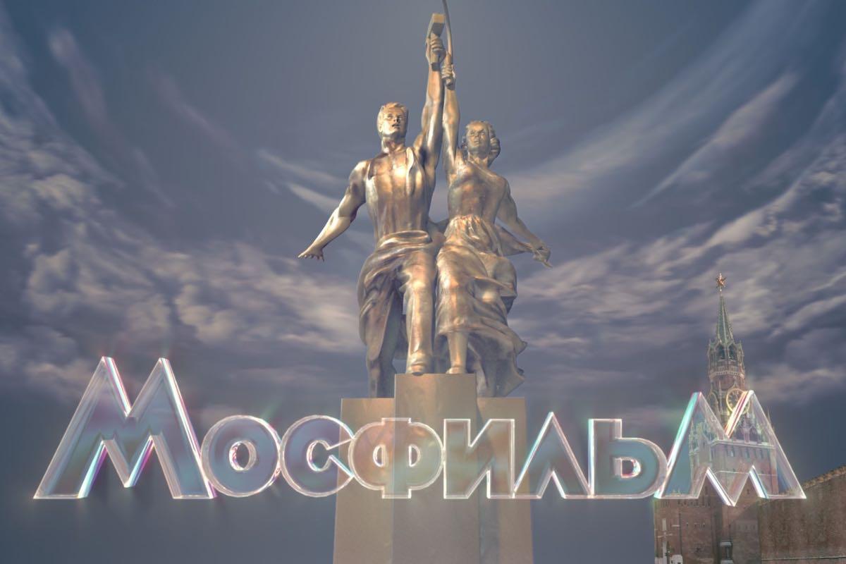Мосфильм 2
