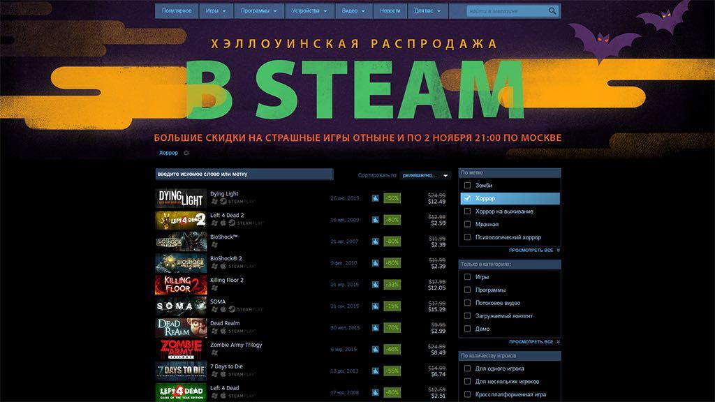 Steam РАспродажа