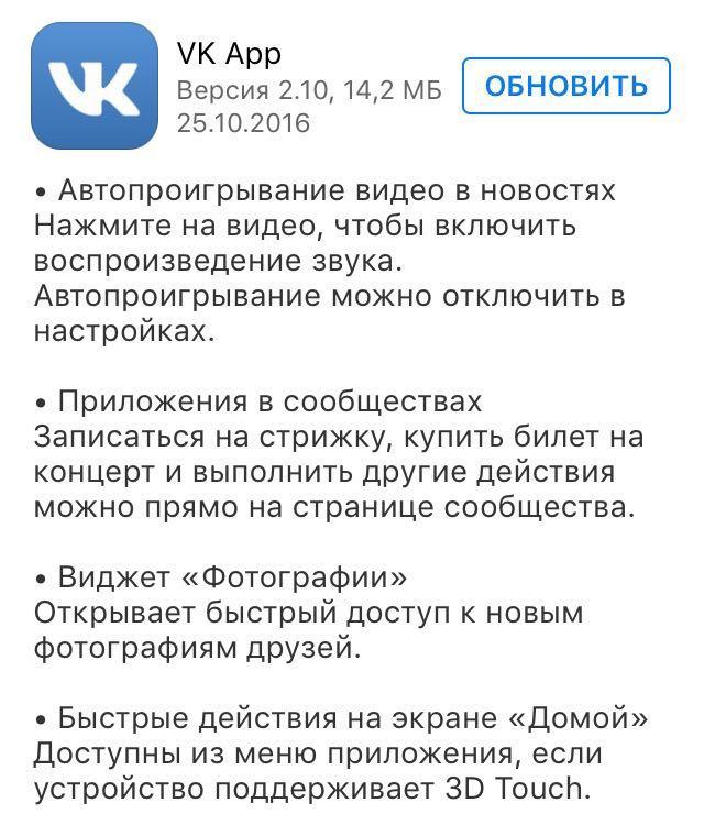 VK App Russia 2