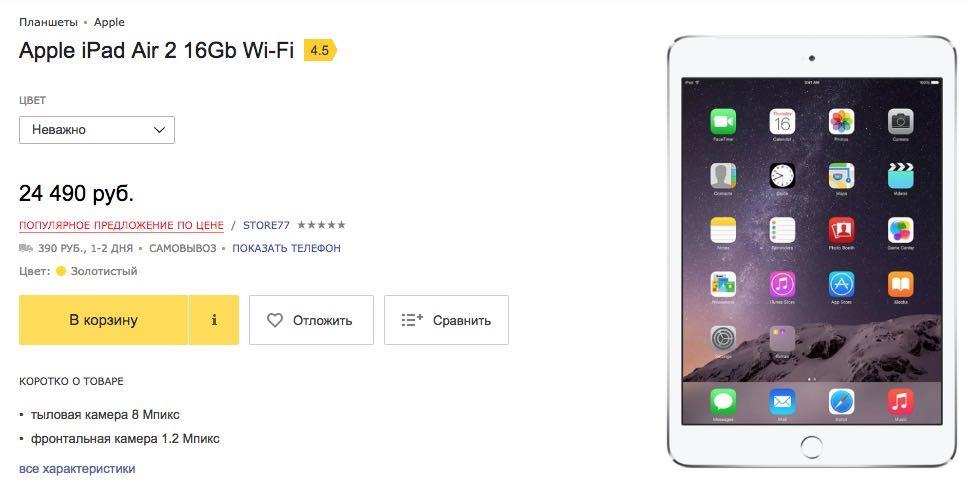 iPad Air 2 Russia