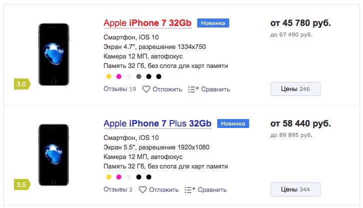 Apple iPhone 7 Plus Russia 1