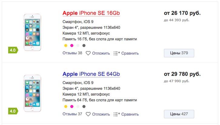 Apple iPhone SE Russia 2