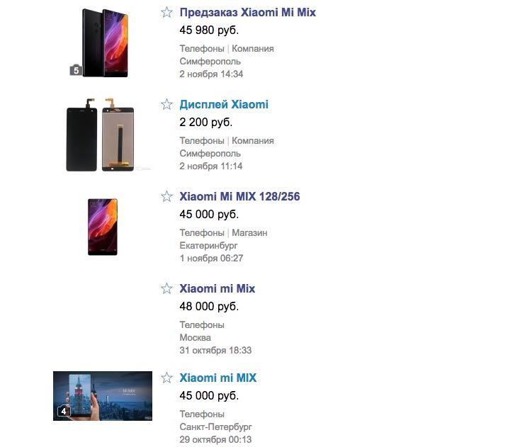 Avito Xiaomi Mi Mix