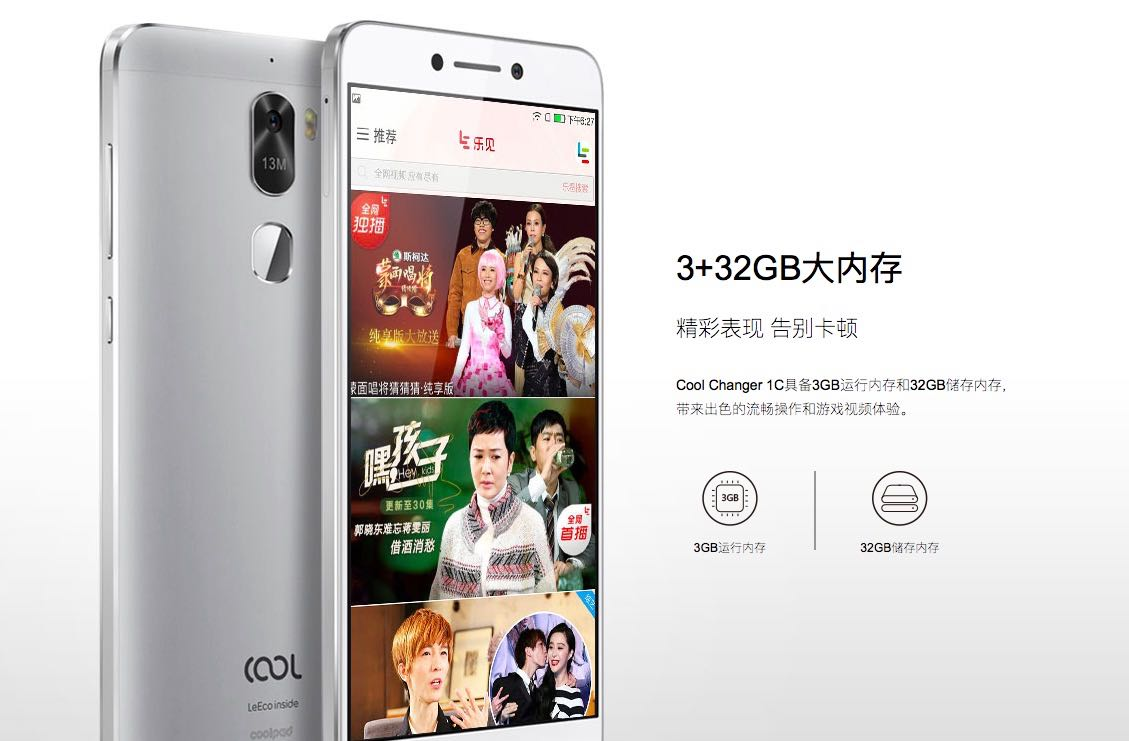 LeEco Cool 1C 3