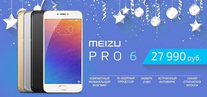 Meizu Pro 6 Russia