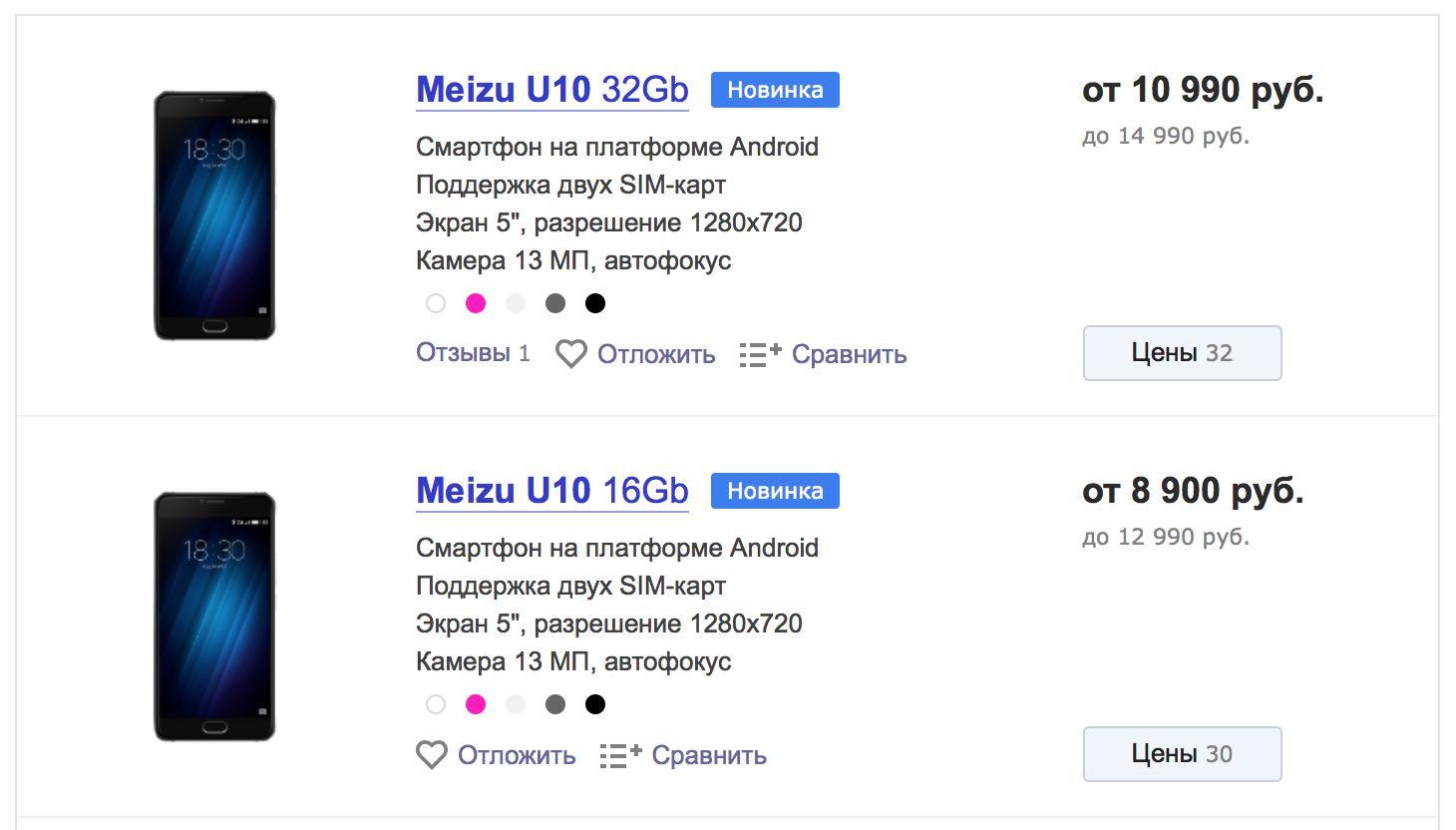 Meizu U10 Russia