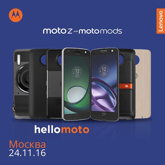 Motorola Moto Z Russia