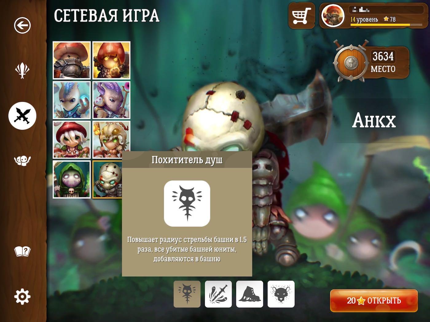 Mushroom Wars 2 Review iPad iPhone Download Free 94