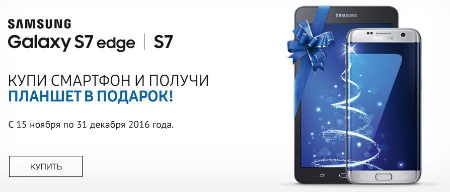 Samsung Galaxy S7 edge Russia Buy Galaxy Tab A