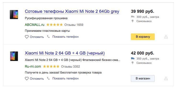 Xiaomi MI Note 2 Russia Shop Buy China 3