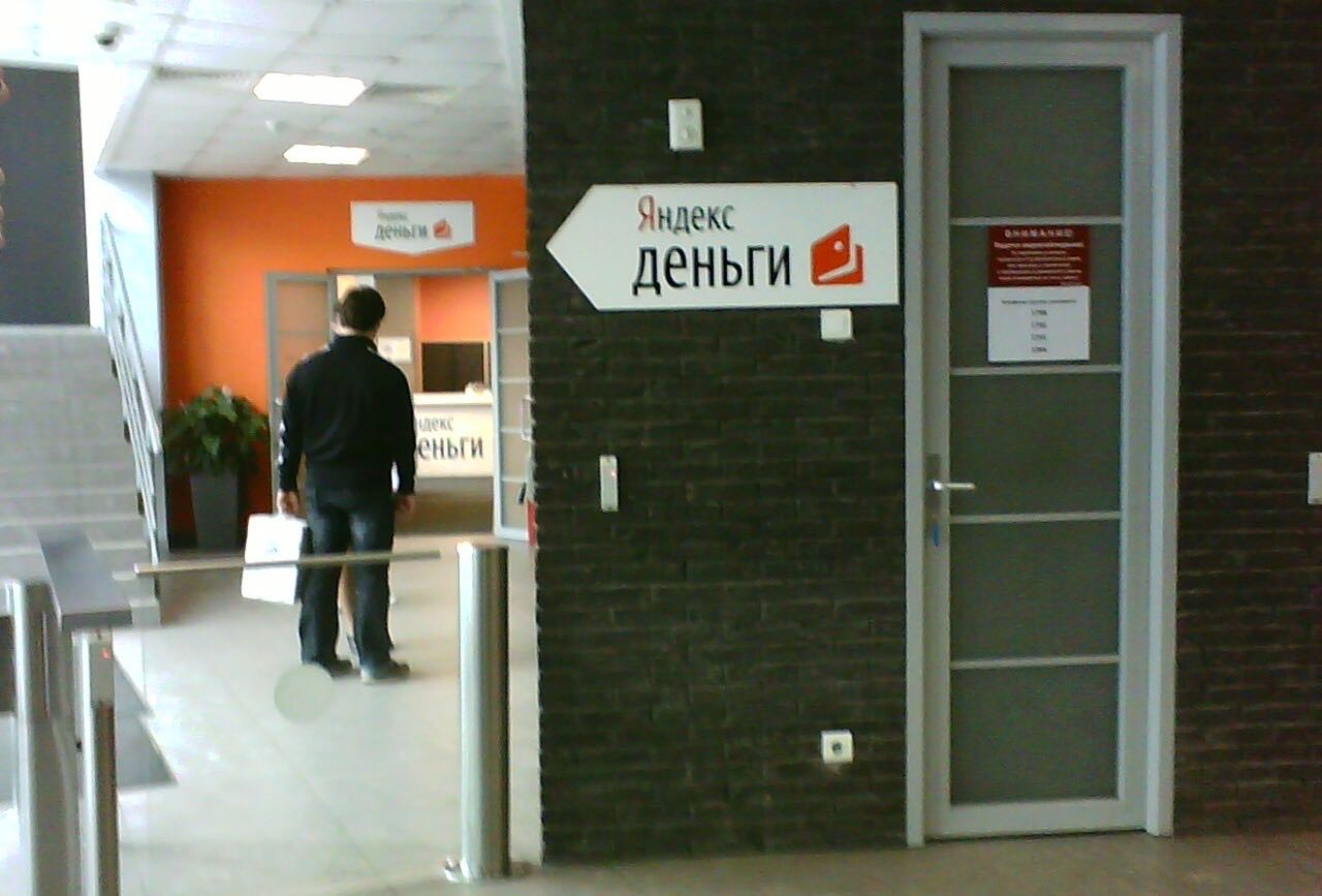 «Яндекс Деньги» и WebMoney 4