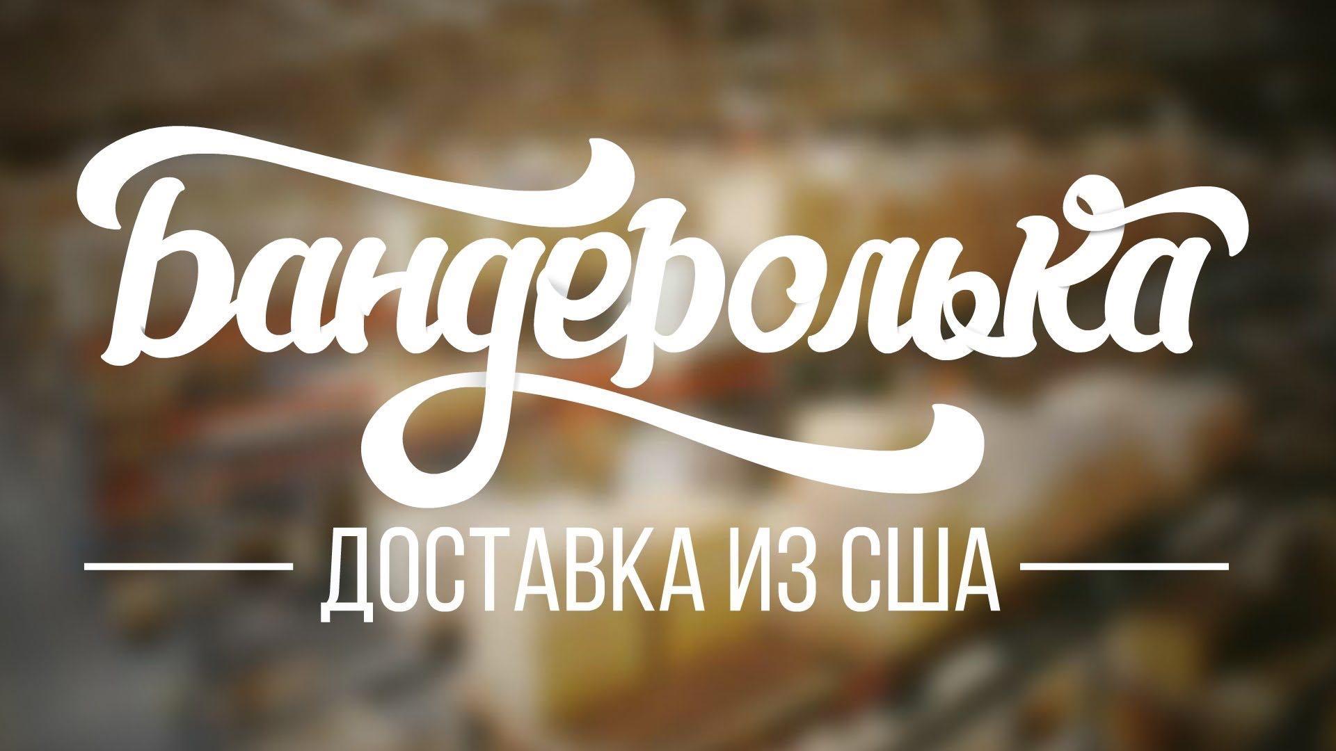 бандеролька Украина Россия Qwintry Air