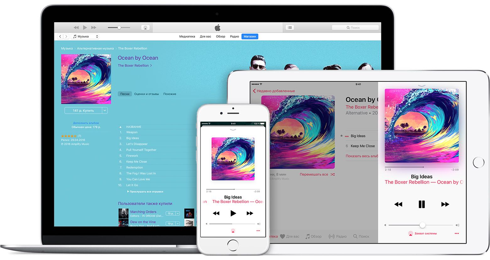 macOS Apple Music Russia