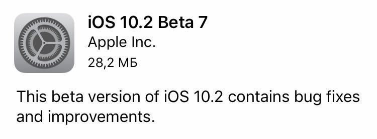 Apple iOS 10.2 beta 7 download install