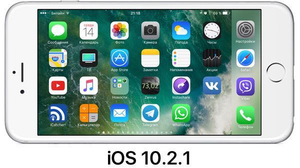 Apple iOS 10.2.1 Download 2