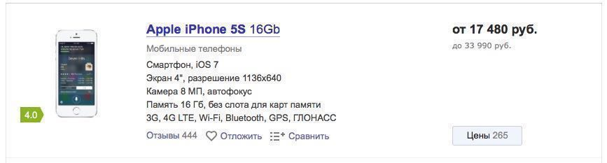 Apple iPhone 5s Russia 2