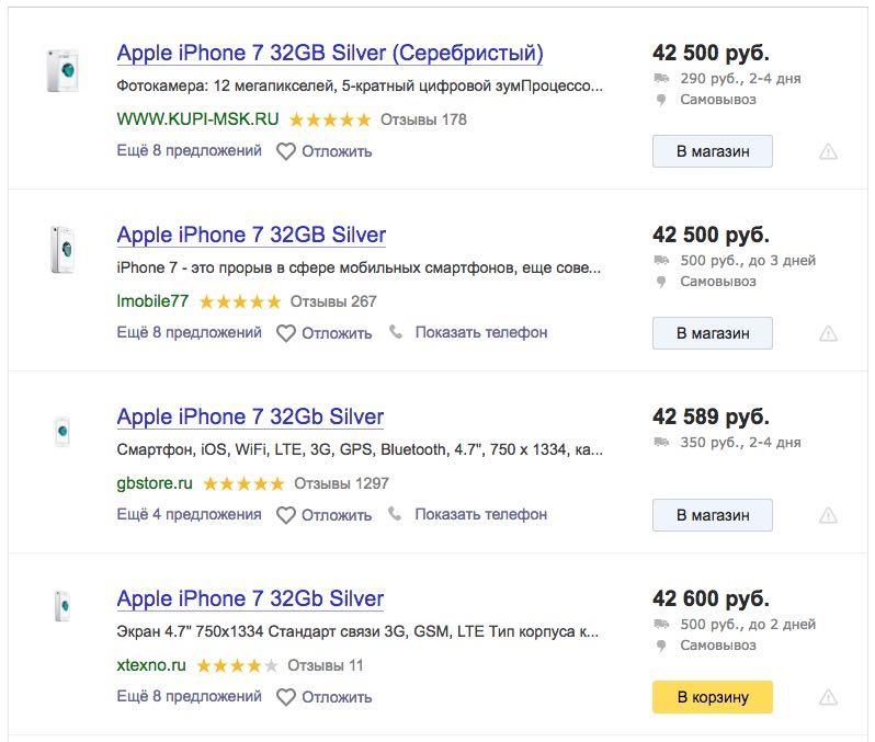 Apple iPhone 7 Russia 2
