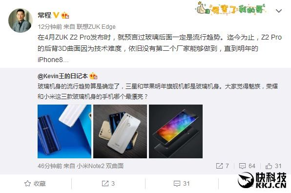 Apple iPhone 8 Lenovo Glass