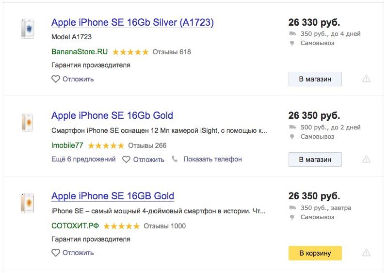 Apple iPhone SE Russia Buy