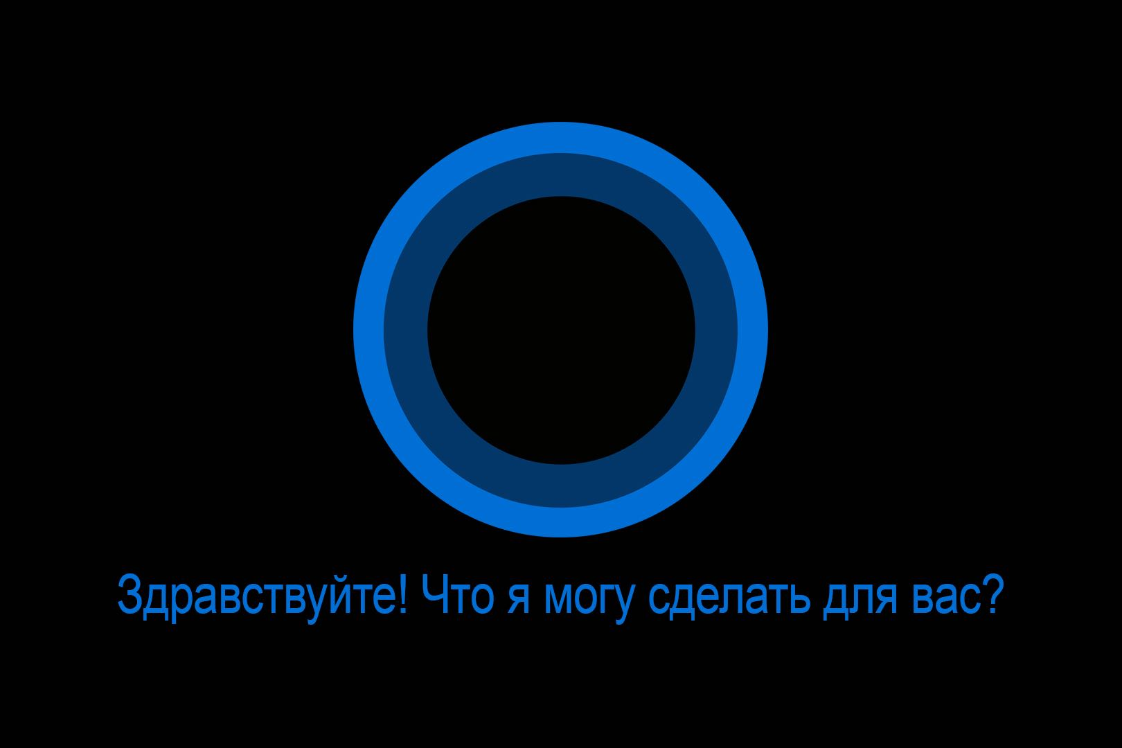Cortana Microsoft Windows 10 3