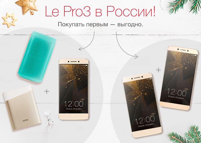 LeEco Le Pro 3 Russia