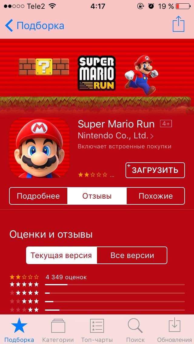 Super Mario Run Download Free Jailbreak Review Rating 1