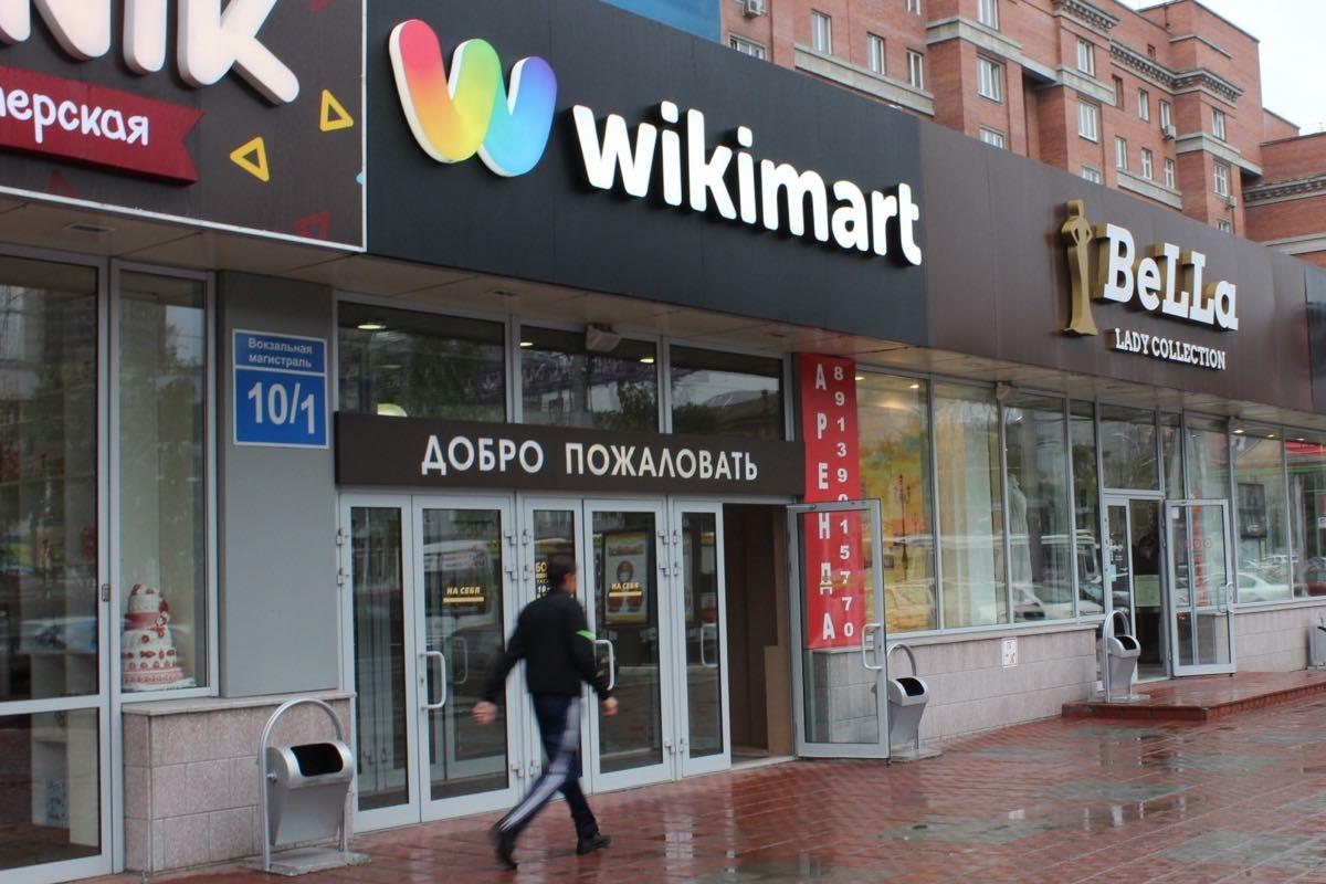 Wikimart 4