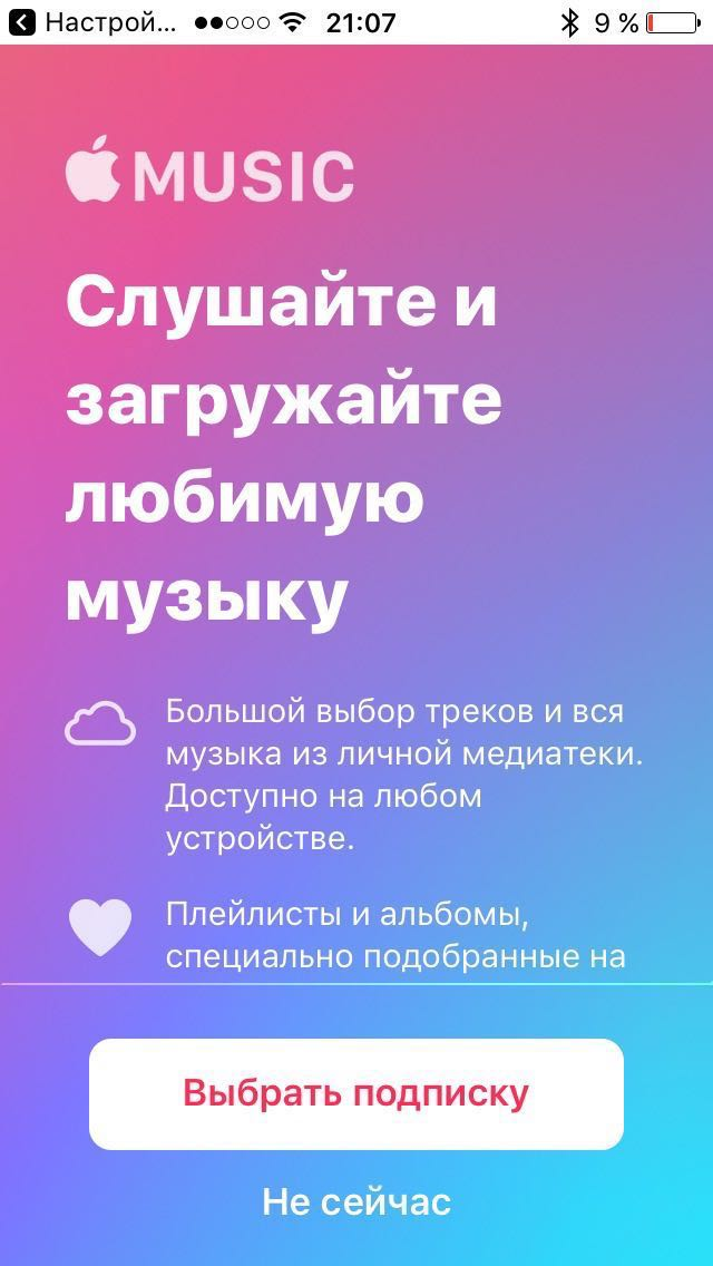 apple music student Russia 2
