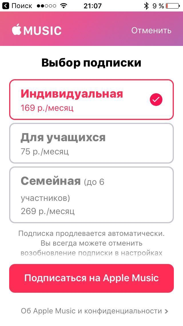 apple music student Russia